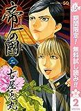 帝一の國【期間限定無料】 2 (ジャンプコミックスDIGITAL)