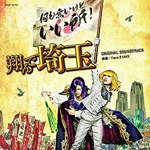 「翔んで埼玉」オリジナルサウンドトラック