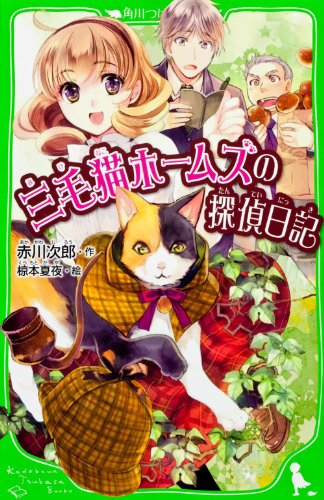 三毛猫ホームズの探偵日記 (つばさ文庫)の詳細を見る