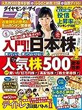 ダイヤモンドZAi (ザイ) 2015年5月号 [雑誌]