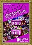 AKB48 リクエストアワーセットリストベスト100 2012 通常盤DVD 第4日目