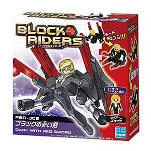 ナノブロックプラス ブロックライダース ブラックの赤い剣 PBR-002