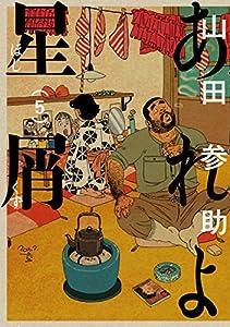 あれよ星屑 5巻 (ビームコミックス)
