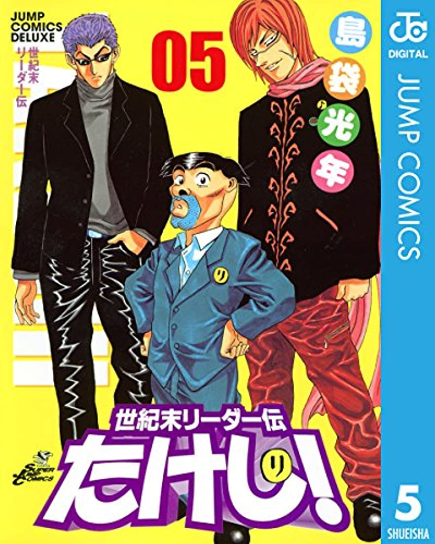 理容師鉄道駅宗教的な世紀末リーダー伝たけし! 5 (ジャンプコミックスDIGITAL)