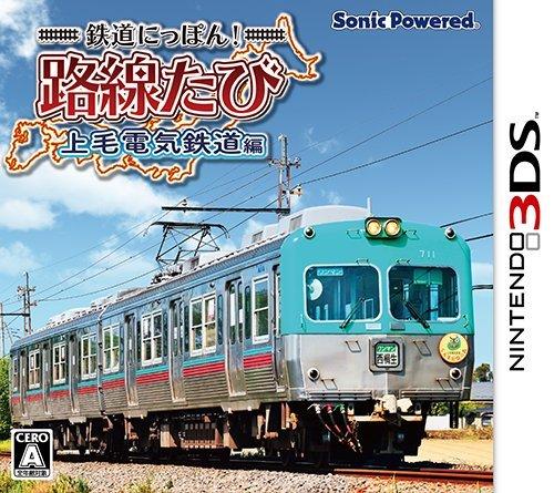 鉄道にっぽん! 路線たび 上毛電気鉄道編 - 3DS