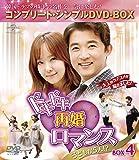 ドキドキ再婚ロマンス ~子どもが5人!?~ BOX4 (コンプリート・シンプルDVD-BOX5,000円シリーズ)(期間限定生産)