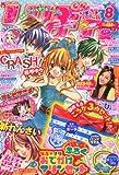 りぼん 2010年 08月号 [雑誌]