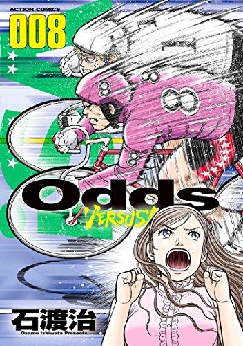 Odds VS! : 8 (アクションコミックス)