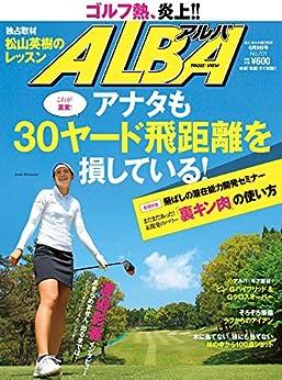 [ALBA編集部]のアルバトロス・ビュー No.701 [雑誌] ALBA