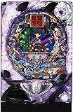 【家庭用パチンコ機】CR地獄少女 弐FPSZ(ライトミドル) 循環無 安定板付