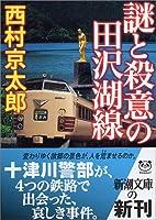 謎と殺意の田沢湖線 (新潮文庫)