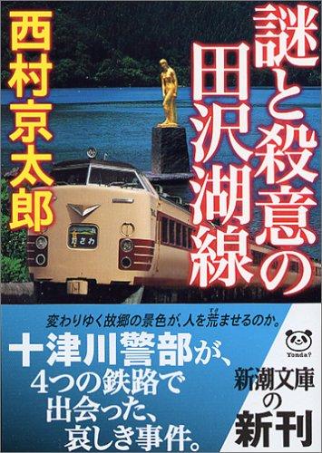 謎と殺意の田沢湖線 (新潮文庫)の詳細を見る
