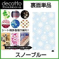 docomo Xperia A2 SO-04F 専用 スキンシート 裏面 冬 雪 【 スノーブルー 】