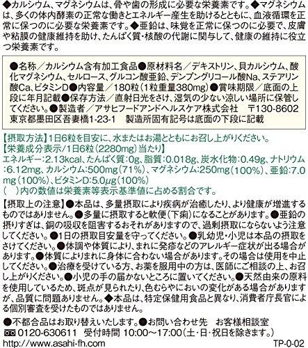 ディアナチュラ カルシウム・マグネシウム・亜鉛・ビタミンD 180粒