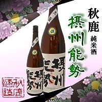 秋鹿 純米酒  『摂州能勢』 1800ml