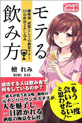 モテる飲み方 銀座流 武器としての酒宴マナー 69の作法とたしなみ (スマートブックス)
