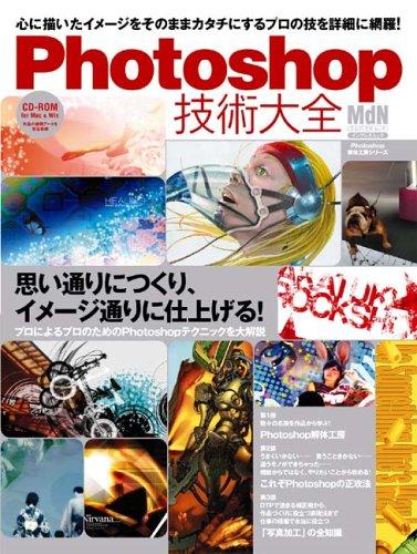 Photoshop技術大全―Photoshopを極限まで使い込む! (エムディエヌ・ムック―インプレスムック)の詳細を見る