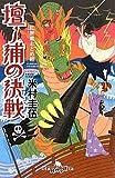 壇ノ浦の決戦―紅無威おとめ組 (幻冬舎時代小説文庫)