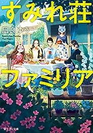 すみれ荘ファミリア (富士見L文庫)