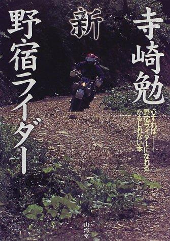 寺崎勉 新・野宿ライダー―心すれば野宿ライダーになれるかもしれない本の詳細を見る