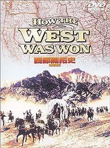 西部開拓史 特別版 [DVD]