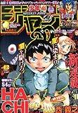 週刊少年ジャンプ 2013年9月30日号 No.42号 (週刊少年ジャンプ)