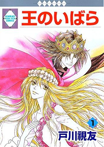 王のいばら(1) (冬水社・いち*ラキコミックス) (いち・ラキ・コミックス)