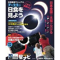 日食観測マニュアル 安全に太陽を見る「日食メガネ」付き (アスキームック 星ナビ別冊)