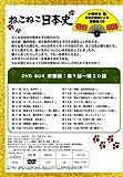 ねこねこ日本史 BOX版  (第1話~第20話+ねこねこ日本史座談会CD) [DVD]