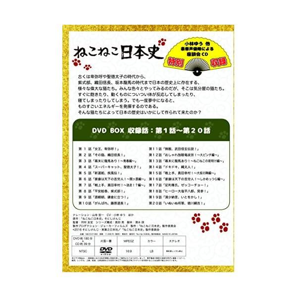 ねこねこ日本史 BOX版 (第1話~第20話+...の紹介画像2