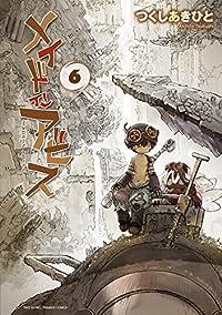 メイドインアビス(6) (バンブーコミックス)