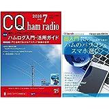 CQ ham radio 2016年 7月号