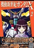 新装版 機動新世紀ガンダムX(2) (KCデラックス)