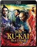 【Amazon.co.jp限定】空海—KU-KAI—美しき王妃の謎 [Blu-ray]