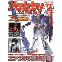 Hobby JAPAN (ホビージャパン) 2006年 02月号