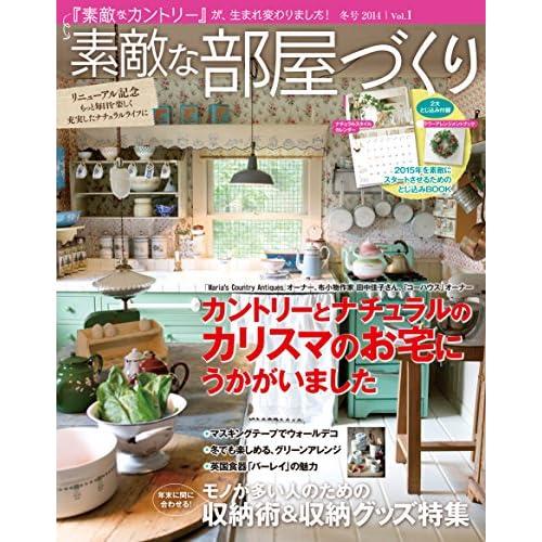 素敵な部屋づくり 2014年 12月号(冬号) [雑誌]