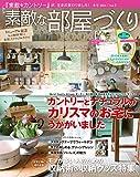 素敵な部屋づくり 2014年 12月号(冬号) [雑誌] 画像