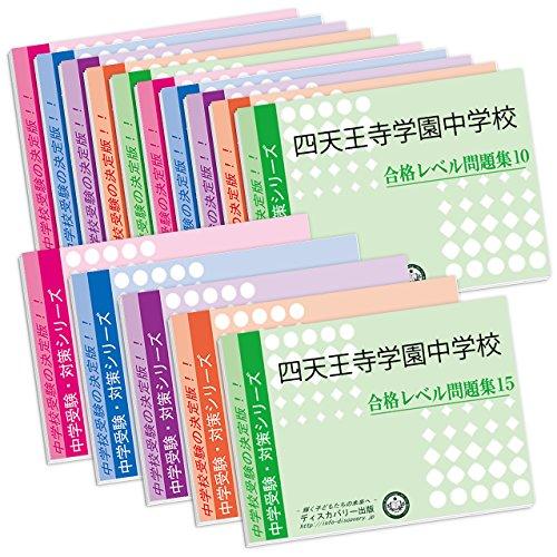 四天王寺学園中学校2ヶ月対策合格セット(15冊)