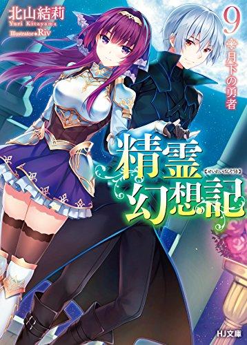 精霊幻想記 9.月下の勇者 (HJ文庫)