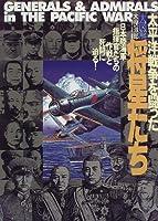 大図解 太平洋戦争を闘った将星たち―日本陸海軍指揮官たちの作戦と死闘に迫る!