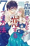 店員さんとミダラに恋する7つの方法 (ぶんか社コミックス Sgirl Selection)