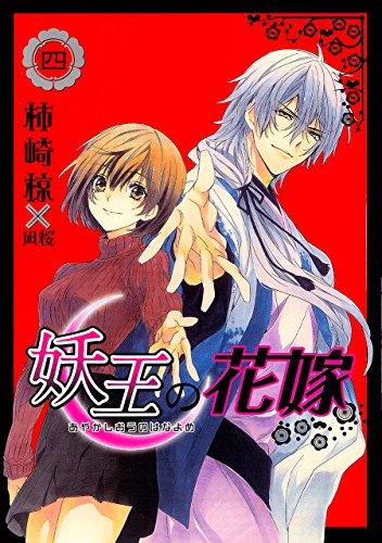 妖王の花嫁(4) (冬水社・いち*ラキコミックス)