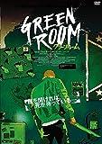 グリーンルーム [Blu-ray]