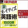 非ネイティブの英語術 (週刊東洋経済eビジネス新書No.080)