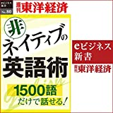 非ネイティブの英語術(週刊東洋経済eビジネス新書No.080)