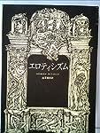 エロティシズム (1973年) (ジョルジュ・バタイユ著作集)