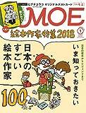 MOE(モエ)2018年1月号 (日本のすごい絵本作家100名/とじこみふろく ヒグチユウコポストカード)