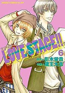LOVE STAGE!! 6巻 表紙画像