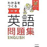 わかるをつくる 中学英語問題集 (パーフェクトコース問題集)
