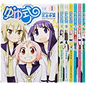 ゆゆ式 コミック 1-7巻セット (まんがタイムKRコミックス)
